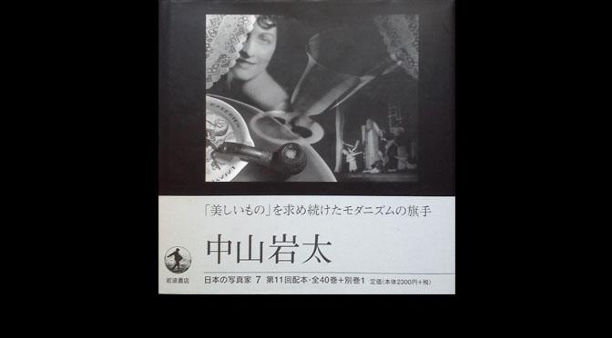 Iizawa Kôtarô, Mitsuda Yuri, « Nakayama Iwata », collection Photographes du Japon (no. 7), éd. Iwanami Shoten, 1998