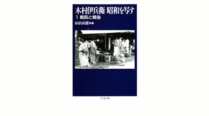 Tanuma Takeyoshi, «Kimura Ihee – Photographier Shôwa» (1), (2), (3) et (4)