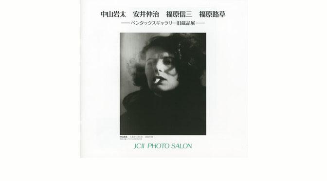 «Nakayama Iwata, Yasui Nakaji, Fukuhara Shinzô, Fukuhara Rosô – Exposition d'œuvres conservées à la Galerie Pentax»