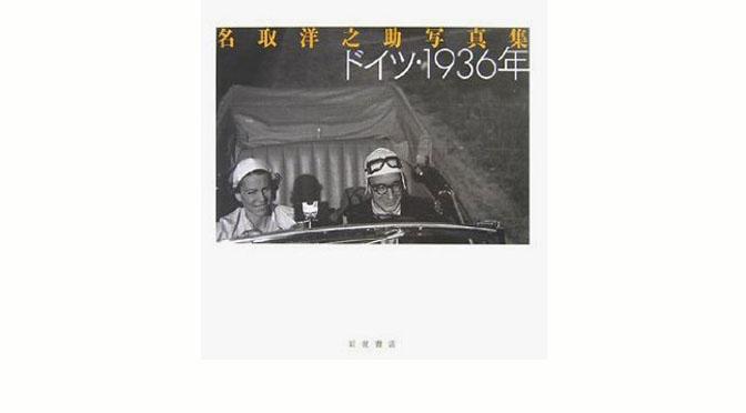 «Photographies de Natori Yônosuke. Allemagne 1936», éd. Iwanami shoten, 2006