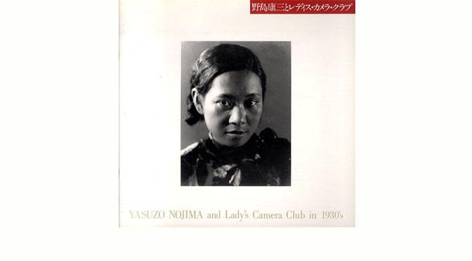 «Nojima Yasuzô et le Lady's Camera Club dans les années 30»